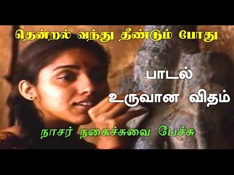 Making of Thendral Vandhu Theendum Podhu Song | Nassar Funny Speech