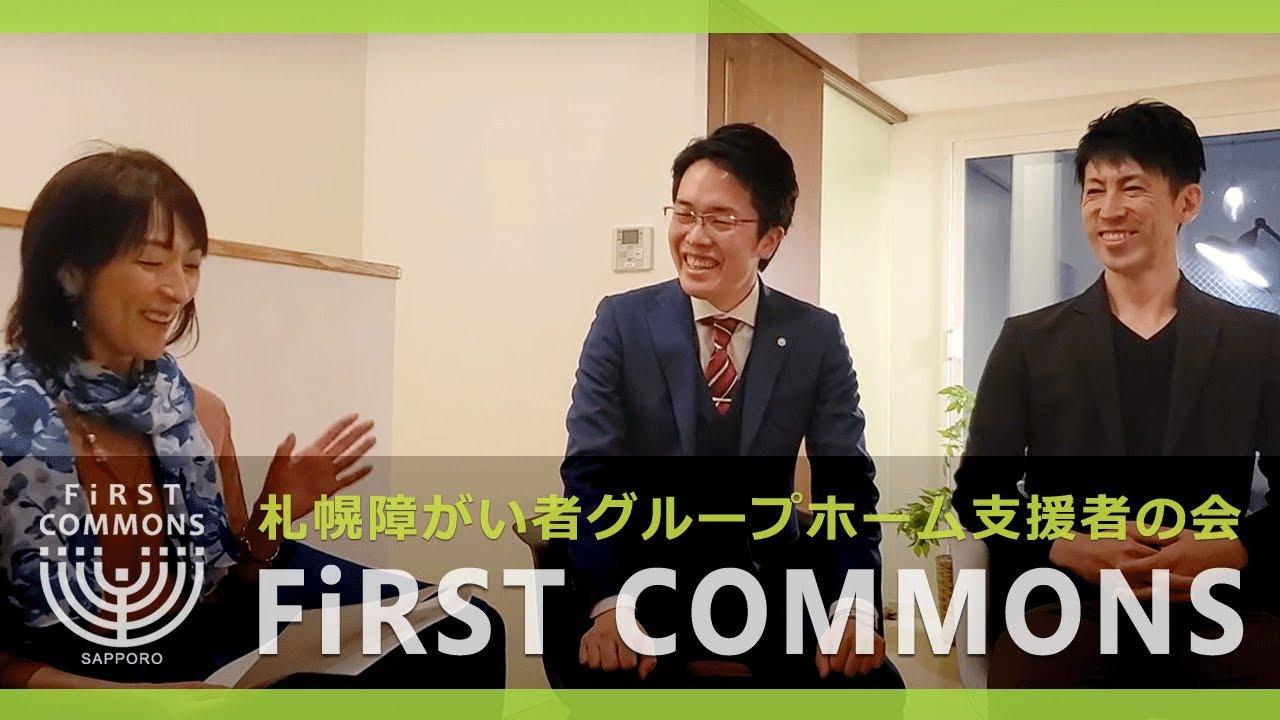 札幌障がい者グループホーム支援者の会『FIRST COMMONS』on the YouTube
