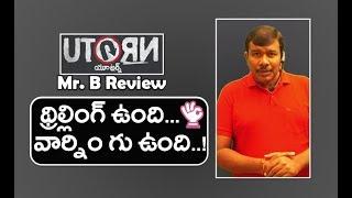Uturn Telugu Movie Review and Rating | Samantha Akkineni | Pawan Kumar | Mr. B