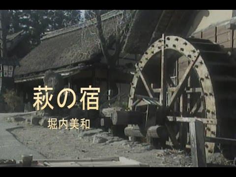 萩の宿 (カラオケ) 堀内美和