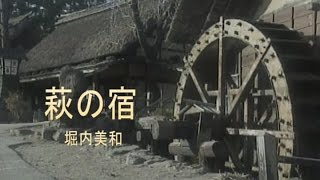 堀内美和 - 萩の宿