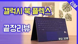 갤럭시 북 플렉스 / Flex 끝장리뷰