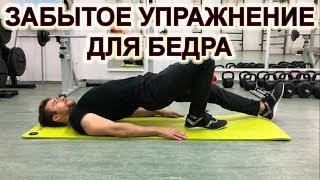 ЗАБЫТОЕ УПРАЖНЕНИЕ ДЛЯ БЕДРА! Фитнес дома. Тренировка ног, ягодиц, спины, пресса!