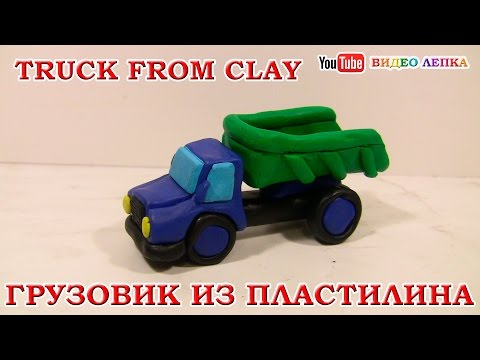 Как слепить грузовик из пластилина
