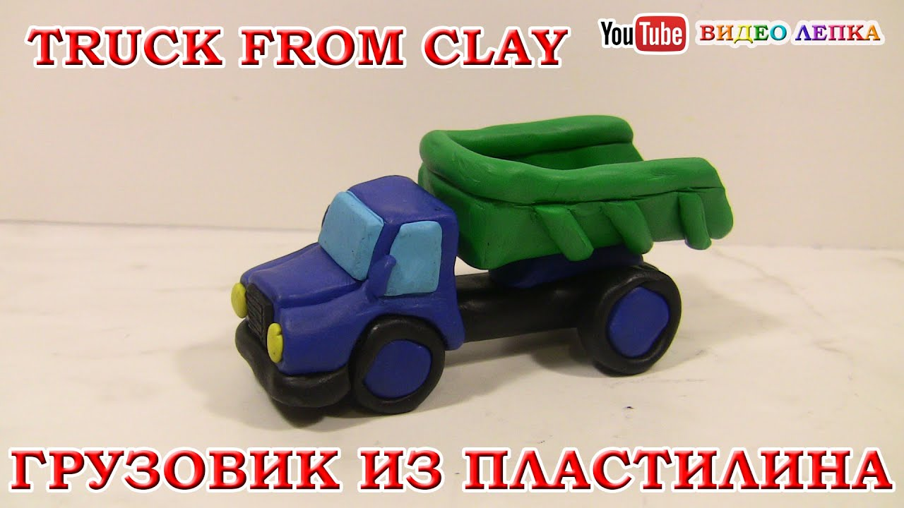 Как сделать из пластилина грузовик
