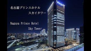 【Nagoya Prince Hotel SkyTower】紹介動画 名古屋プリンスホテル スカイタ...