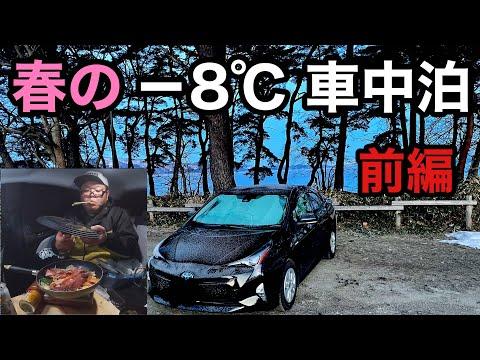 【プリウス車中泊】春の−8℃車中泊!