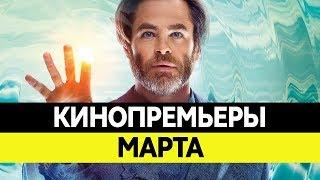 НОВИНКИ КИНО 2018, Март. Самые ожидаемые фильмы 2018. Кинопремьеры!