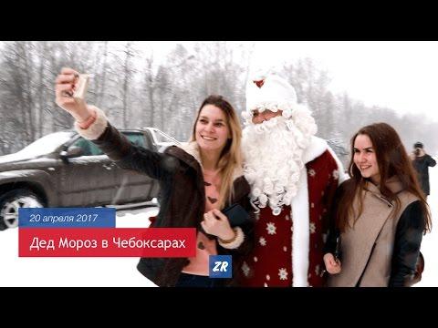 Приключения Деда мороза 20 апреля 2017 в заснеженных Чебоксарах. Как это было