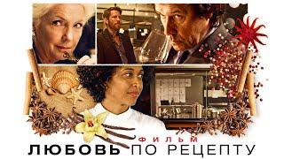 Любовь по рецепту / Комедия HD