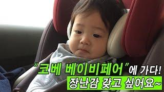 옹이!  코베 베이비페어에 다녀오다♡ 유모차부터 아이간…