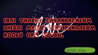 Oru Kuttu Kili Song lyrics from Padikathavan