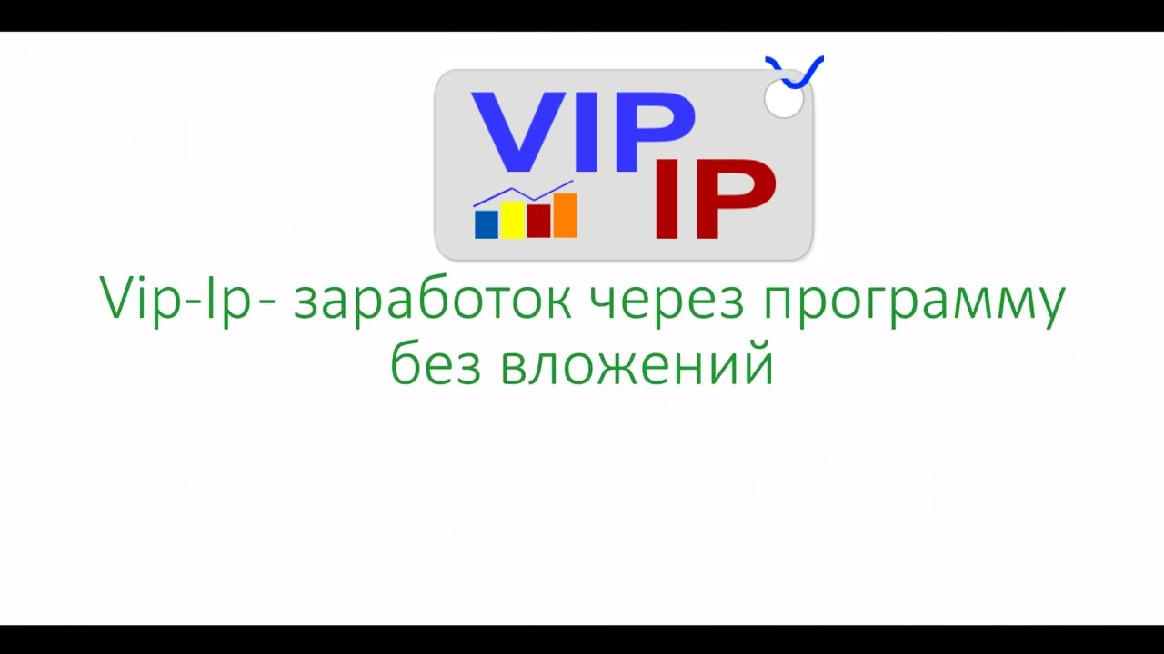 vipip заработок в интернете без вложений