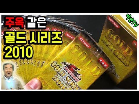 [마얀|유희왕] 골드시리즈 2010(GS02-KR) 박스 개봉! 추석용 소화제 왔어요ㅎㅎ
