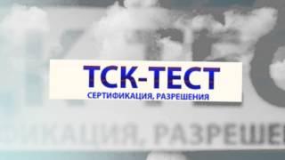 видео сертификация тр тс
