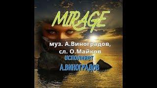 """""""МИРАЖ"""" ПРЕМЬЕРА ПЕСНИ """"MIRAGE"""". МУЗ.А.ВИНОГРАДОВ, СЛ.О.МАЙКОВ."""