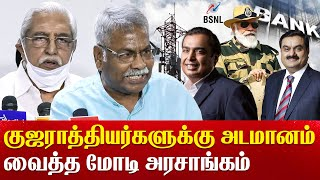 BSNL and Banks are sinking, Vanigar Sangam Call for a protest on Nov 26 Tamil news