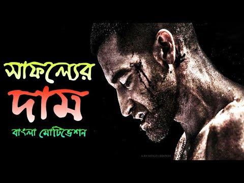 BENGALI MOTIVATIONAL VIDEO | PRICE OF SUCCESS | TEAM TGP [BANGLA]