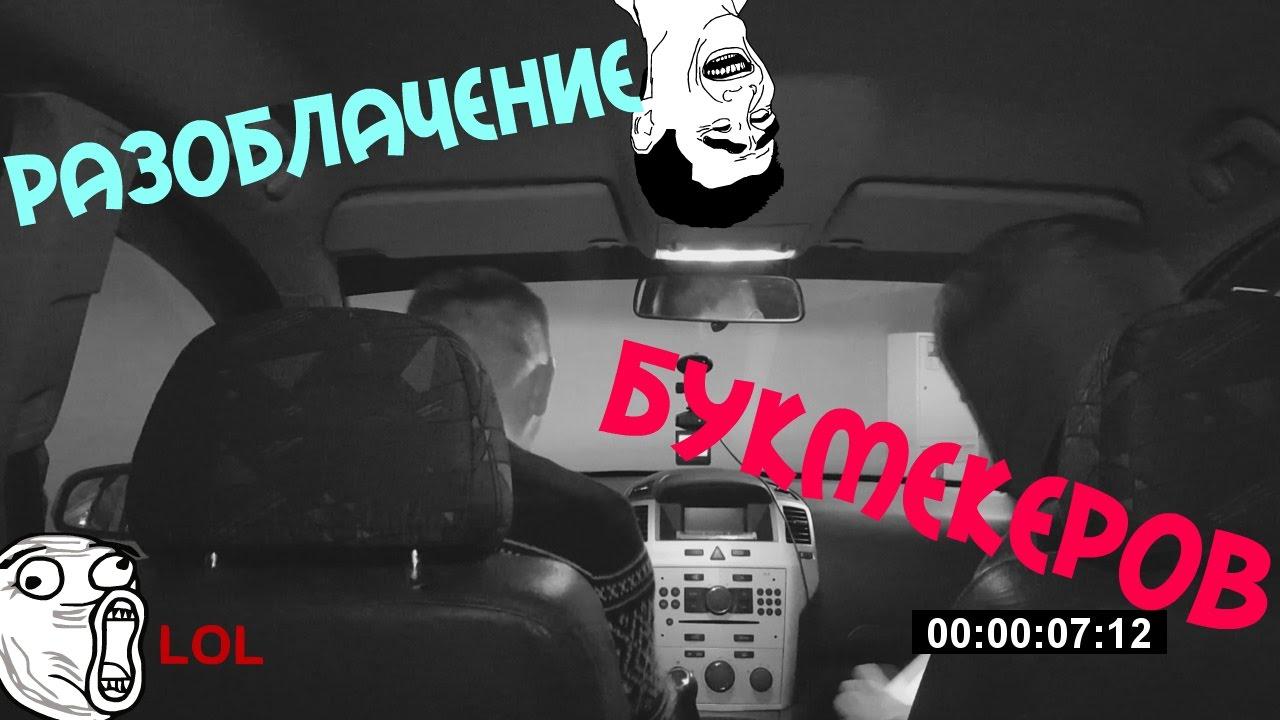 Вся правда о букмекере [PUNIQRANDLINE-(au-dating-names.txt) 58