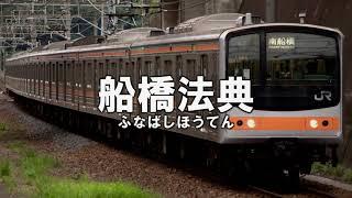 【駅名記憶】「勇気100%」で武蔵野線