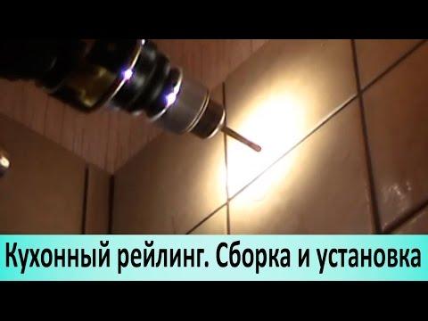Как установить кухонный рейлинг. Сборка и установка на стену