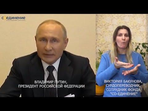 Обращение президента России Владимира Путина к гражданам России с сурдопереводом. 28 апреля 2020