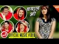 New Nepali Song Ft Priyanka Karki बबाल भो Babal Bho Rameshraj Bhattarai Shankar B C