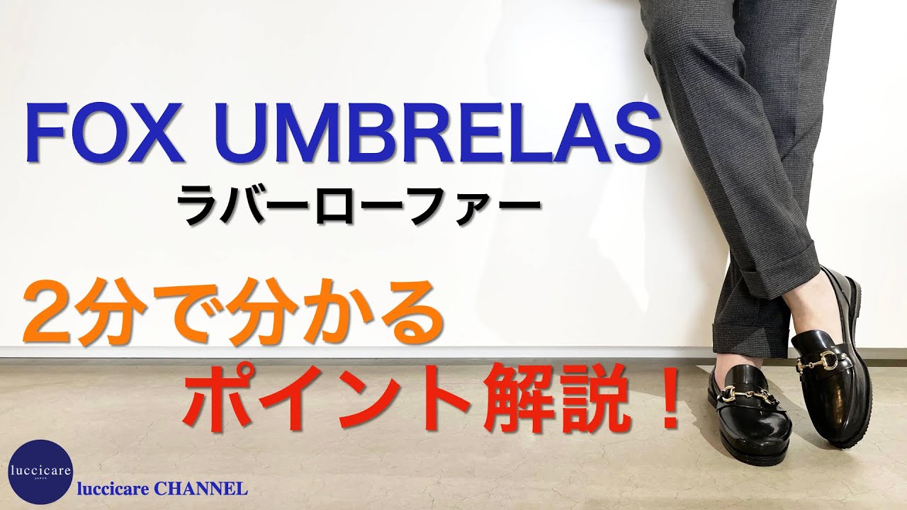 FOX UMBRELLAS ラバーローファー・ラバービットローファー 2分で分かる ポイント解説!