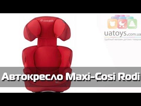 """Автокресло Maxi-Cosi Rodi AP Intense Red """"75103860"""".  Детские игрушки uatoys.com.ua"""