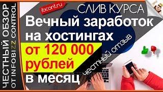 КАК РУБАНУТЬ 120 000 рублей за МЕСЯЦ на хостинг-площадках С НУЛЕМ в кармане / ОБЗОР / СЛИВ КУРСА