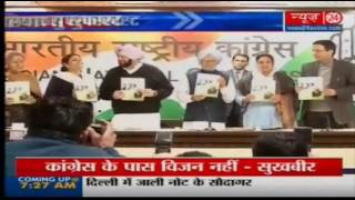 Punjab Haryana Super fast News || 11 Jan 2017 ||