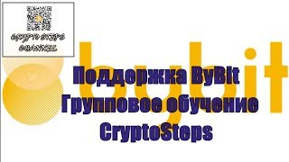 ➓ Поддержка ByBit  Групповое обучение CryptoSteps  12 08 19
