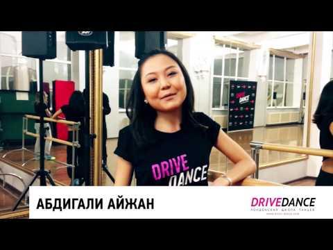 Айжан Абдигали о Drive Dance