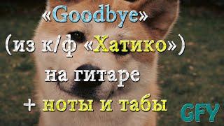 """""""Goodbye"""" (из к/ф """"Хатико"""") на гитаре + ноты и табы"""