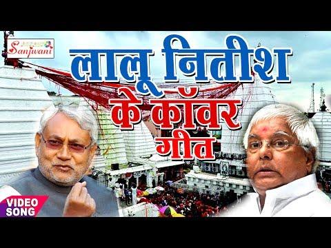 New Bhojpuri टॉप Kavar भजन ||  लालू नितीश के काँवर गीत .- Chhotu Chhaliya .VIDEO SONGS.2017