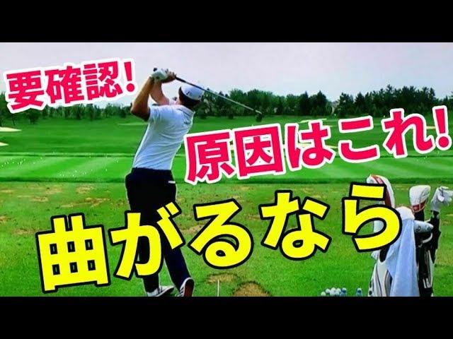 ゴルフ腕の使い方2種類の違いを要確認!球が曲がるのはフェースが暴れるから