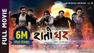 Rato Ghar - Nepali Full Movie || Wilson Bikram, Menuka Pradhan, Gaurav Pahari || Latest Movie 2019