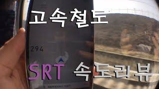 현실여행 고속철도 SRT 타고 속도 리뷰하는 영상 2