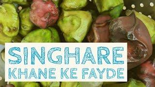 Singhare Khane Ke Fayde | Benefits of Indian Water Chestnut | Hello Friend TV