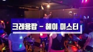 [제이크의 스피닝안무] 크레용팝(Crayon Pop) - 헤이미스터(Hey Mister)