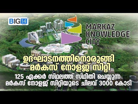 ഉദ്ഘാടനത്തിനൊരുങ്ങി മര്കസ് നോളജ് സിറ്റി | markaz knowledge city | kerala