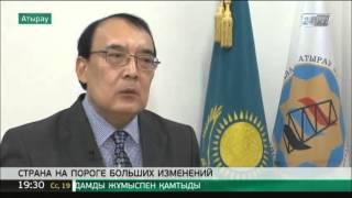 Казахстан на пороге больших изменений