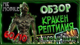Обзор - Кракен Рептилия, Новые Паки за 600+ душ! [MK Mobile]