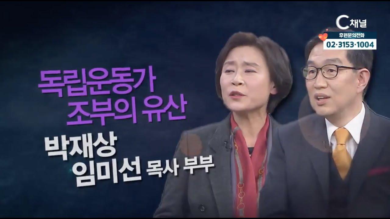 [부부목사] 저희 부부목사가 TV에 출연했습니다! (C채널: 힐링토크 - 회복 플러스)