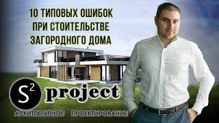 видео Строительство загородного дома