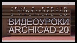 Видеоуроки ARCHICAD 20. Урок 2  Работа с библиотеками в ARCHICAD 20 | Уроки ARCHICAD [архикад]