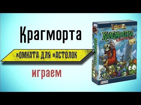 Крагморта (let's Play)  правила КДН 3
