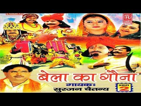 बेला का गौना भाग 1 ॥ Bela ka Gauna Bhag 1 || देहाती  आल्हा || Surjan Chaitanya || Rathore Cassettes