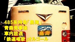 【車内放送】国鉄時代の特急「鳥海」(485系 鉄道唱歌 青森発車後)