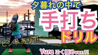 Video WGSL  ゴルフ練習風景!Yura編vol.59 手打ちドリル(正面) download MP3, 3GP, MP4, WEBM, AVI, FLV Oktober 2018